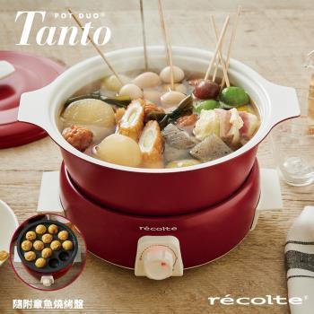 recolte 日本麗克特 Tanto調理鍋1.9L(含章魚燒烤盤)經典紅