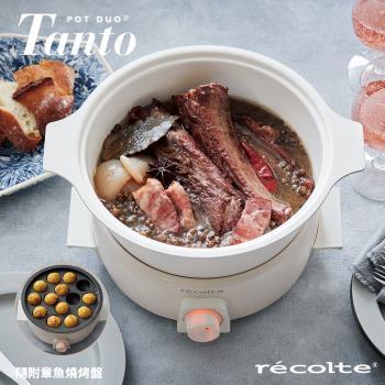 recolte 日本麗克特 Tanto調理鍋1.9L(含章魚燒烤盤)簡約白