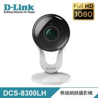 【D-Link 友訊】Full HD 無線網路攝影機(DCS-8300LH) 【加碼送發光USB充電頭】