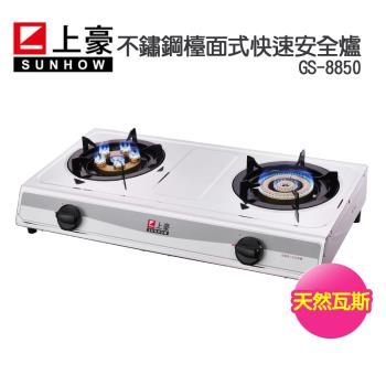 上豪安全裝置快速檯面式瓦斯爐(天然瓦斯)GS-8850