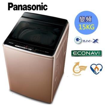 買就送方型煎鍋★Panasonic國際牌15KG溫水變頻直立式洗衣機NA-V150GB-PN(玫瑰金)(庫)