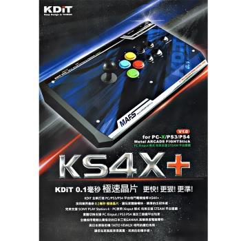 【PS4】凱迪特KDiT 王蛇機 街機格鬥大搖桿 KS4X+ (PS4/PS3/PC-X)