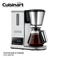 Cuisinart美膳雅 完美萃取自動手沖咖啡機CPO-800TW