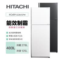【滿額登記搶大同電子鍋】HITACHI日立 403公升一級能效雙門電冰箱 (琉璃面板) RG409 / R-G409