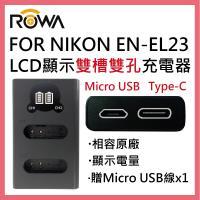 ROWA 樂華 FOR Nikon EN-EL23 ENEL23 LCD顯示 USB Type-C 雙槽雙孔電池充電器 相容原廠 雙充