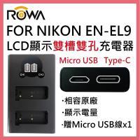 ROWA 樂華 FOR Nikon EN-EL9 ENEL9 LCD顯示 USB Type-C 雙槽雙孔電池充電器 相容原廠 雙充