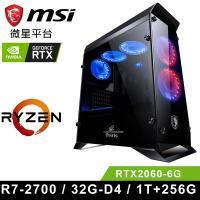 微星B450平台 AMD R7-2700 八核獨顯RTX2060 電競玩家首選系列II