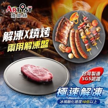 ARTIST 雅緹絲 極速解凍盤節能板/燒烤兩用盤(烤肉美味饗宴必備)(台灣製造)