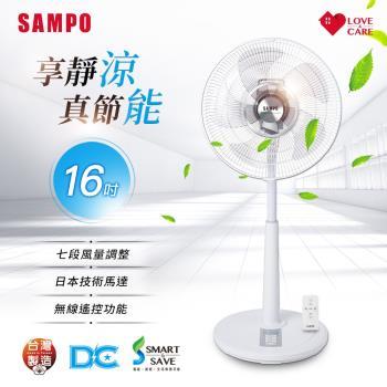 送手持風扇★SAMPO聲寶 16吋微電腦遙控DC節能風扇 SK-FM16DR