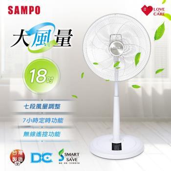 SAMPO聲寶 18吋微電腦遙控DC節能風扇 SK-FZ18DR