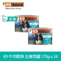 紐西蘭K9 Natural 鮮燉生肉主食狗罐 90% 牛肉鱈魚 170克 24件優惠組