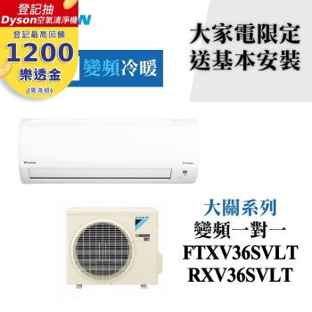 【DAIKIN 大金】FTXV36SVLT/RXV36SVLT(大關系列5-7坪冷暖變頻分離冷氣)
