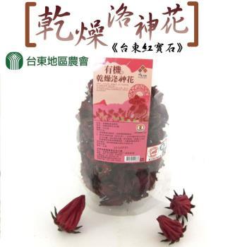 台東地區農會-台東紅寶石-有機乾燥洛神花 (75g-包) 2包一組