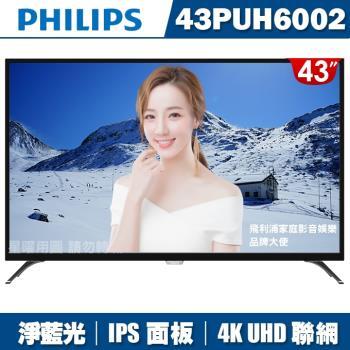 [福利品]PHILIPS飛利浦 43吋4K UHD連網液晶顯示器+視訊盒43PUH6002