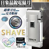 日象 晶銳充電式電鬍刀 ZOEH-5360A