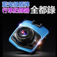 藍光級盾牌高畫質行車記錄器