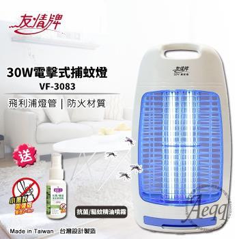 (買就送小黑蚊加強版驅蚊噴霧) 【友情牌】30W電擊式捕蚊燈(VF-3083)