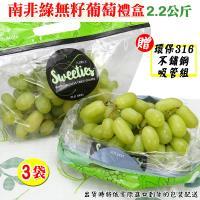 愛蜜果 南非綠無籽葡萄禮盒/每盒約2.2公斤共3袋(贈環保吸管組)