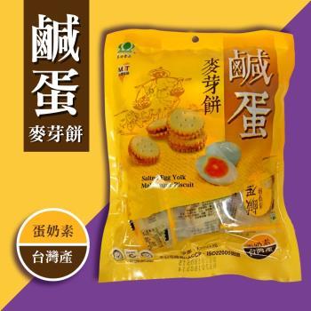 昇田 鹹蛋麥芽餅-4包組