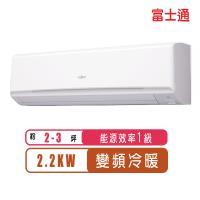 (現折+好禮3選1)FUJITSU富士通冷氣2-3坪R32高級系列變頻冷暖分離式冷氣ASCG022KGTA/AOCG022KGTA