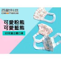 西歐科技 3D兒童立體口罩可愛藍熊(9盒共450片)