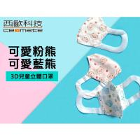西歐科技 3D兒童立體口罩可愛粉熊 (1盒共50片)