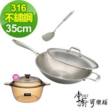 (買鍋送鍋)掌廚可樂膳 歐風複合金不鏽鋼炒鍋35cm(加贈不銹鋼鍋鏟)