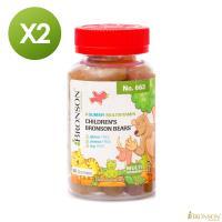 【Bronson 博爾生】兒童健康快樂綜合維他命軟糖x2瓶組(60顆/瓶)