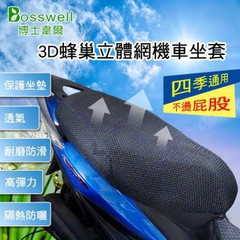 博士韋爾 - 免運費 3D蜂巢散熱清涼立體網套 機車坐墊