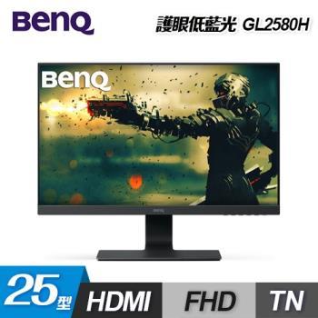 BenQ GL2580HM 25型三介面低藍光護眼液晶螢幕