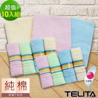 TELITA台灣製造100%純棉柔軟快乾毛浴巾10件組(毛巾*8條+浴巾*2條)