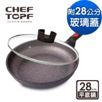 韓國Chef Topf 崗石系列耐磨不沾平底鍋 28 公分(附玻璃蓋)
