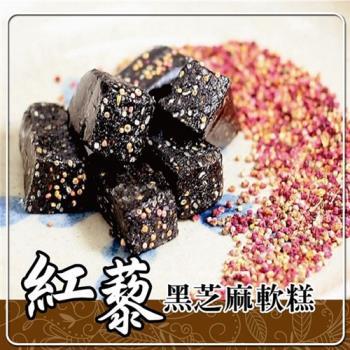 [車庫食品]紅藜黑芝麻軟糕160g*2包