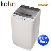 (自助價)歌林KOLIN8KG全自動單槽洗衣機BW-8S01