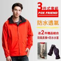 FOX FRIEND 男款單件防水防風透氣外套 371