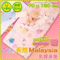 《Embrace英柏絲》70x130x5cm 嬰兒乳膠床墊(羊羊夢奇地-粉)馬來西亞乳膠 精梳純棉 幼稚園午睡(單售床墊)