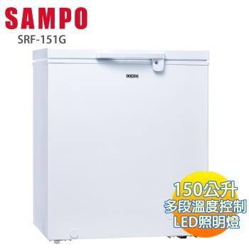 SAMPO聲寶 150公升上掀式冷凍櫃SRF-151G-網-送