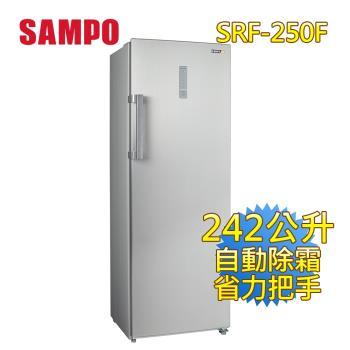 SAMPO聲寶 242L 直立式無霜冷凍櫃(炫金剛)SRF-250F