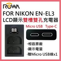 ROWA 樂華 FOR Nikon EN-EL3 ENEL3 LCD顯示 USB Type-C 雙槽雙孔電池充電器 相容原廠 雙充