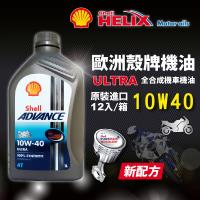 殼牌 Shell Advance 4T Ultra 10W40 全合成機車機油(整箱12入)