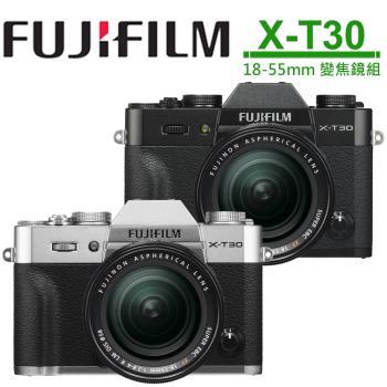 FUJIFILM X-T30 + XF 18-55mm (公司貨)