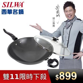 SILWA 西華 超硬萬用炒鍋32cm★買就送西華玫瑰刀三件組