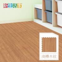 【新生活家】耐磨櫸木木紋地墊-淺色45x45x1cm12入(附邊條)