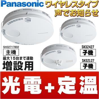 Panasonic 國際牌 無線連動型 語音型住警器 火災警報器 (光電式主機+光電式子機+定溫式子機)