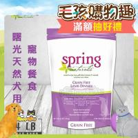【spring 曙光】天然犬用寵物餐食《無穀羊肉》(4LB)