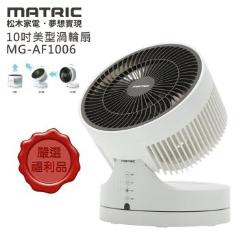 MATRIC松木家電 10吋 美型渦輪扇MG-AF1006(福利品)