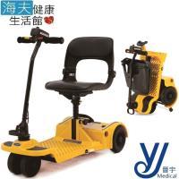必翔電動代步車【晉宇 海夫】輕便型 折疊 免工具 電動 多色 代步車