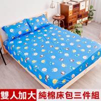 奶油獅-同樂會系列-100%精梳純棉床包三件組(宇宙藍)-雙人加大6尺