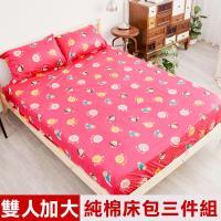 奶油獅-同樂會系列-100%精梳純棉床包三件組(苺果紅)-雙人加大6尺