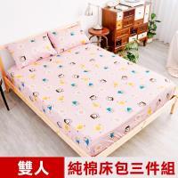 奶油獅-同樂會系列-100%精梳純棉床包三件組(櫻花粉)-雙人5尺